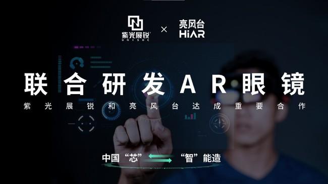 5G芯片公司盯准AR? 紫光展锐版图再添AR领域