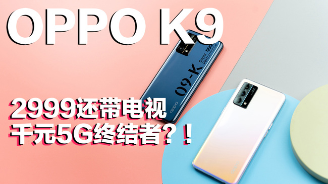 OPPO K9开箱:2999还带电视千元5G终结者?!