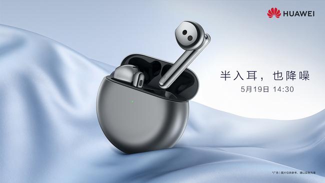 华为FreeBuds 4发布在即 全新半入耳主动降噪或迎来重大突破