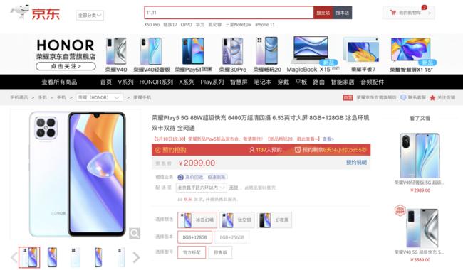 荣耀Play5正式发布,京东618以旧换新至高补贴300元
